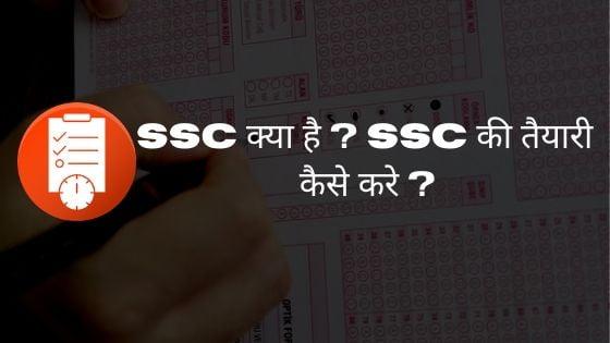 SSC क्या है _ SSC की तैयारी कैसे करे _