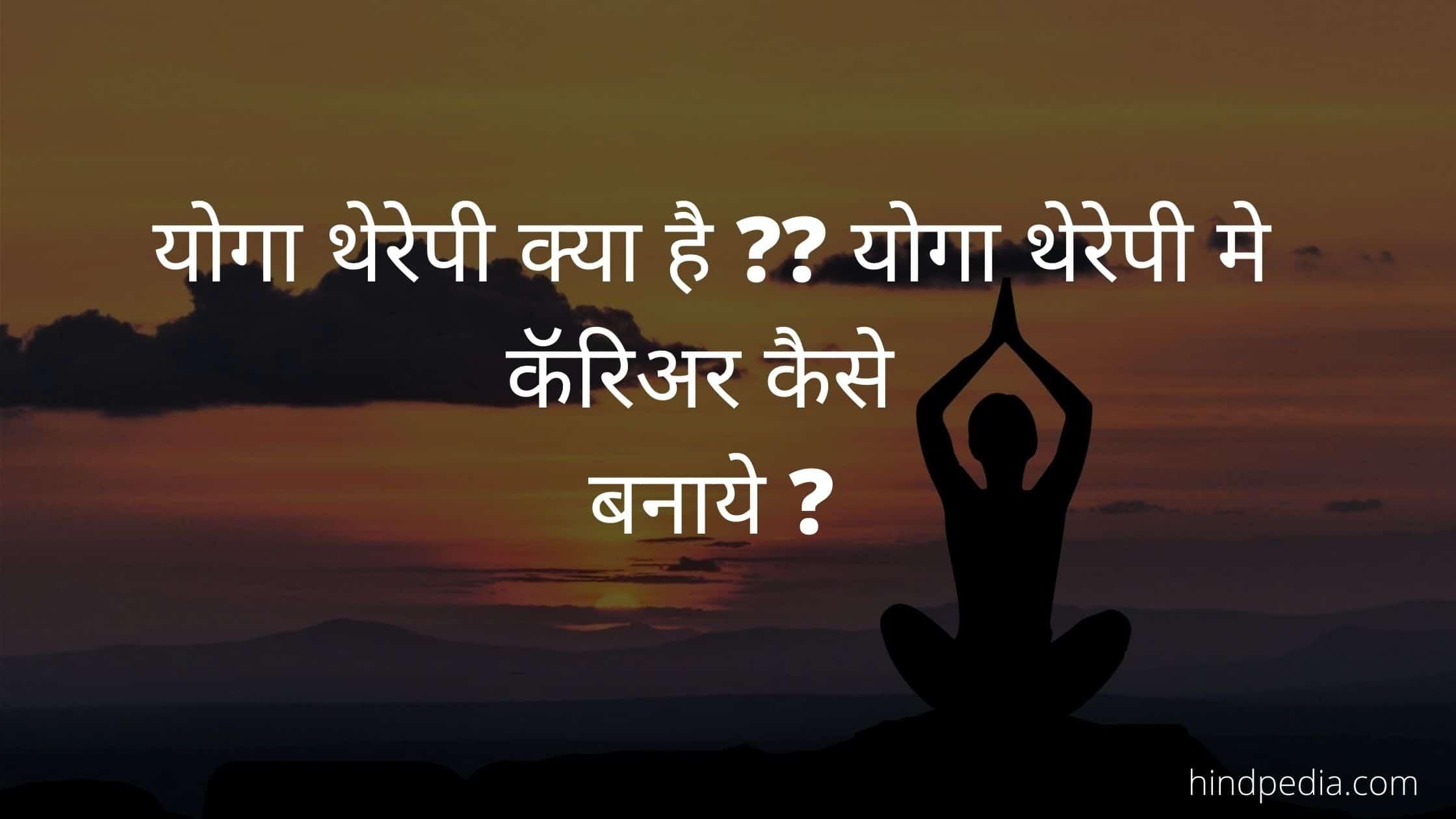 Yoga Therapy Kya Hai ?? Yoga Therapy Me Career Kaise Banaye?
