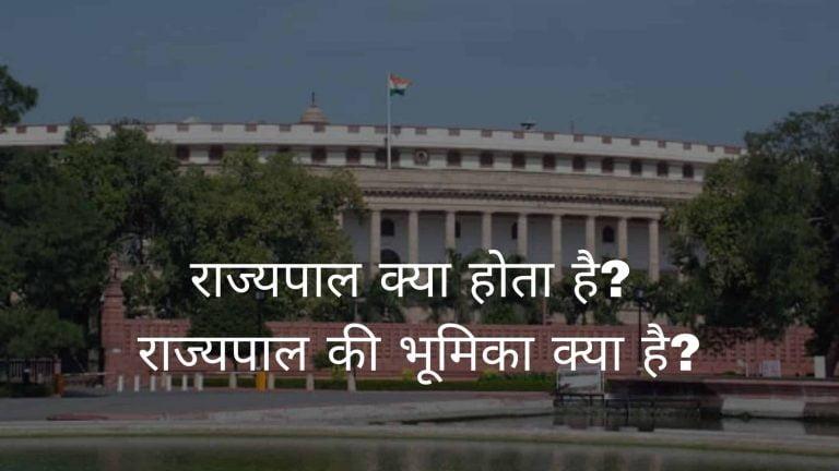 राज्यपाल क्या होता है? राज्यपाल की भूमिका क्या है?