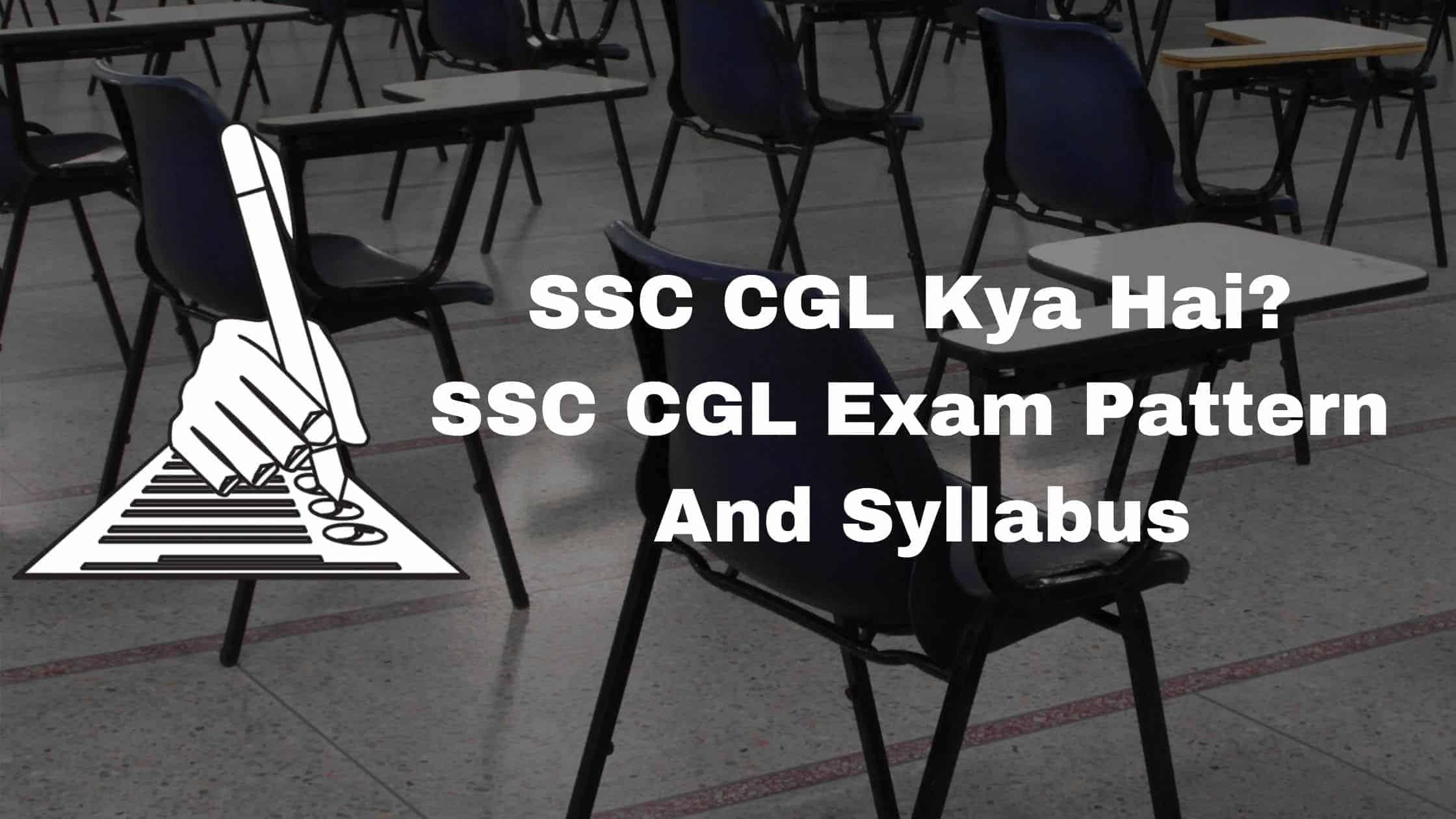 SSC CGL Kya Hai? SSC CGL Exam Pattern And Syllabus