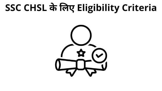 SSC CHSL क्या है ? और SSC CHSL का Exam Pattern क्या है ?
