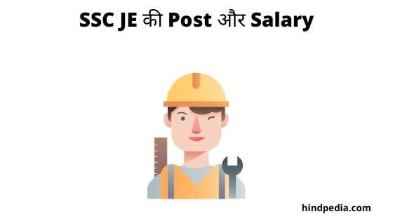 SSC JE की Post और Salary