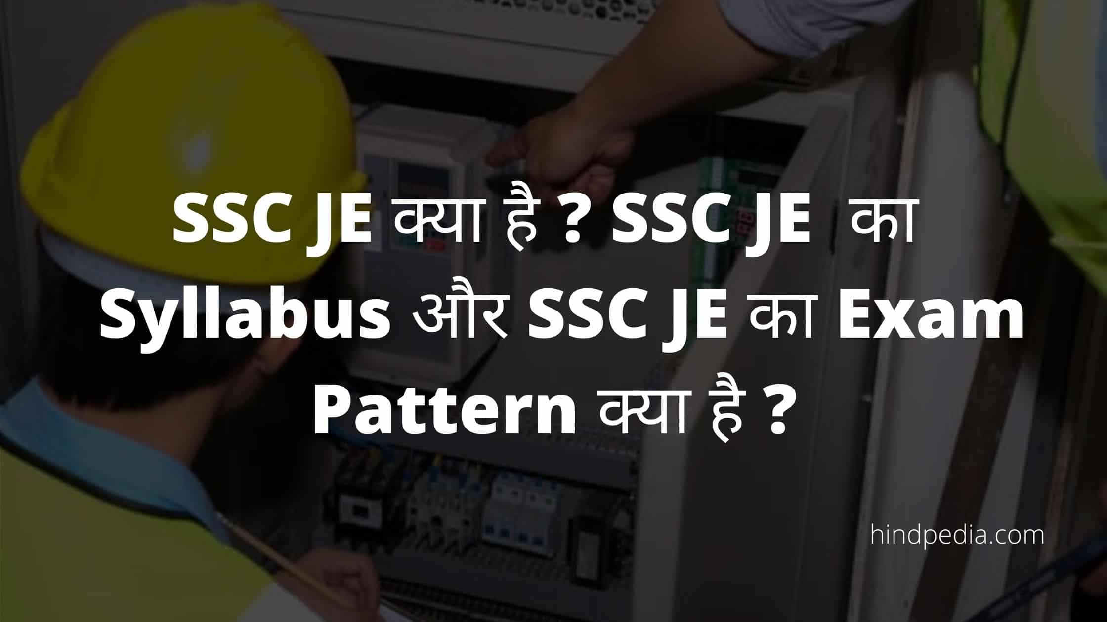 SSC JE क्या है ? SSC JE का Syllabus और SSC JE का Exam Pattern क्या है ?