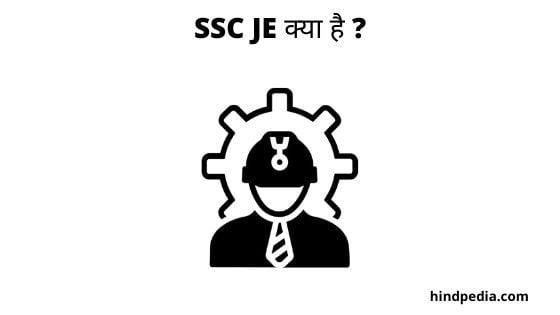 SSC JE क्या है