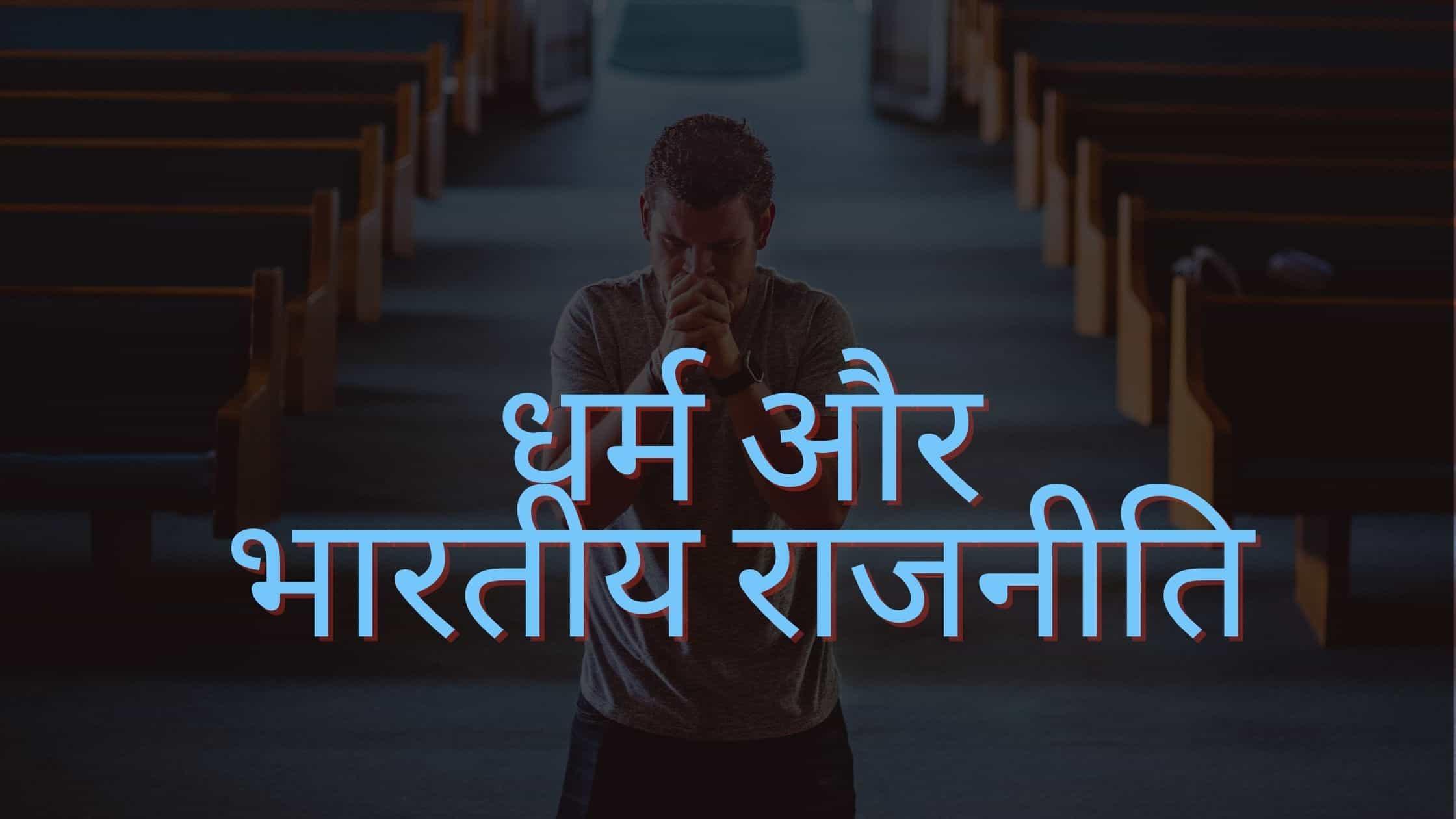 धर्म और भारतीय राजनीति