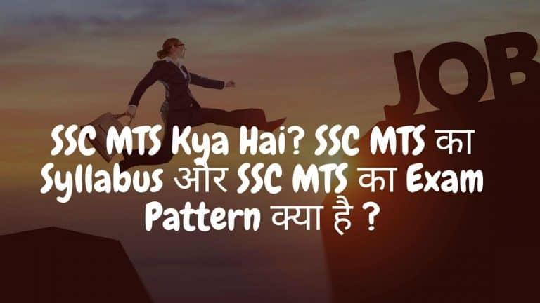 SSC MTS Kya Hai? SSC MTS का Syllabus और SSC MTS का Exam Pattern क्या है ?