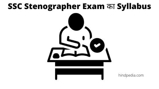SSC Stenographer क्या है ? SSC Stenographer की तैयारी कैसे करे ?