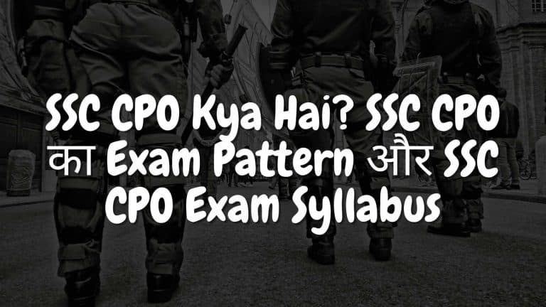 SSC CPO Kya Hai? SSC CPO का Exam Pattern और SSC CPO Exam Syllabus