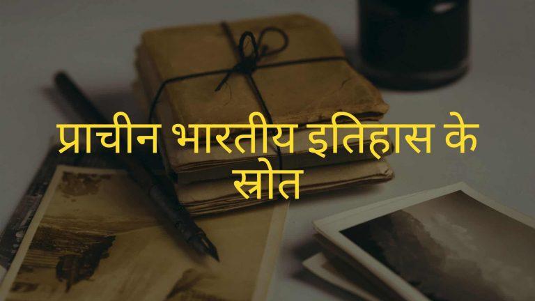 प्राचीन भारतीय इतिहास के स्रोत