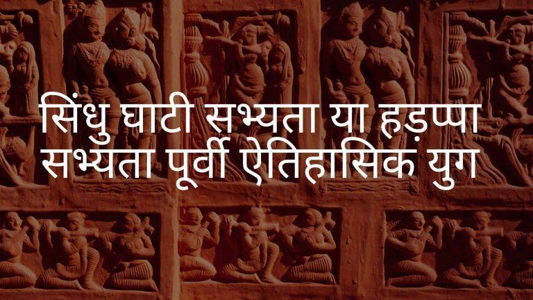 सिंधु घाटी सभ्यता या हड़प्पा सभ्यता पूर्वी ऐतिहासिक युग
