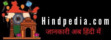 Hindpedia.Com जानकारी अब हिंदी में