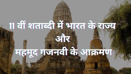 11 वीं शताब्दी में भारत के राज्य और महमूद गजनवी के आक्रमण