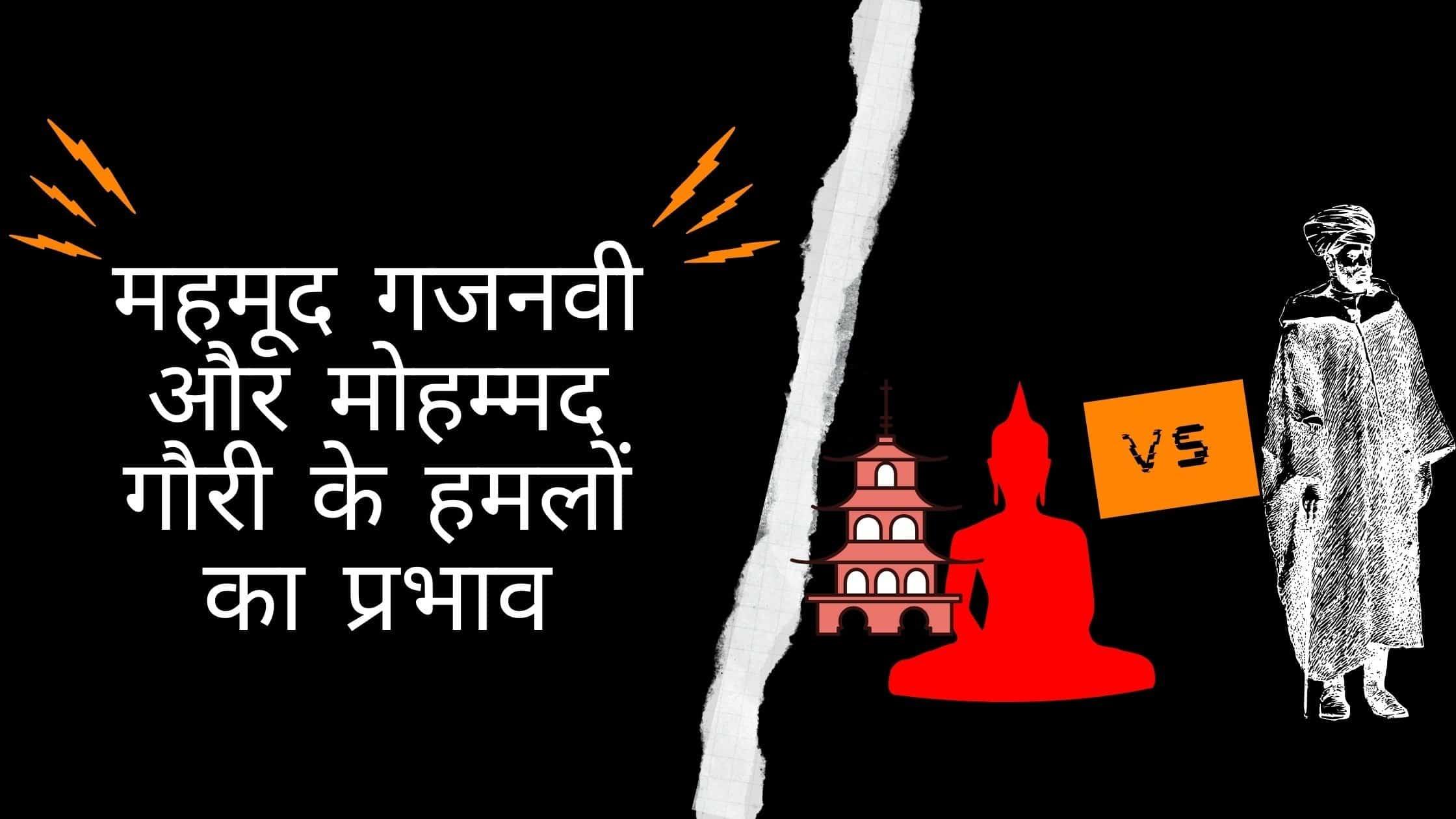 महमूद गजनवी और मोहम्मद गौरी के हमलों का प्रभाव (Effects The Ghaznavi's And Ghauri's Invasions In Hindi)-