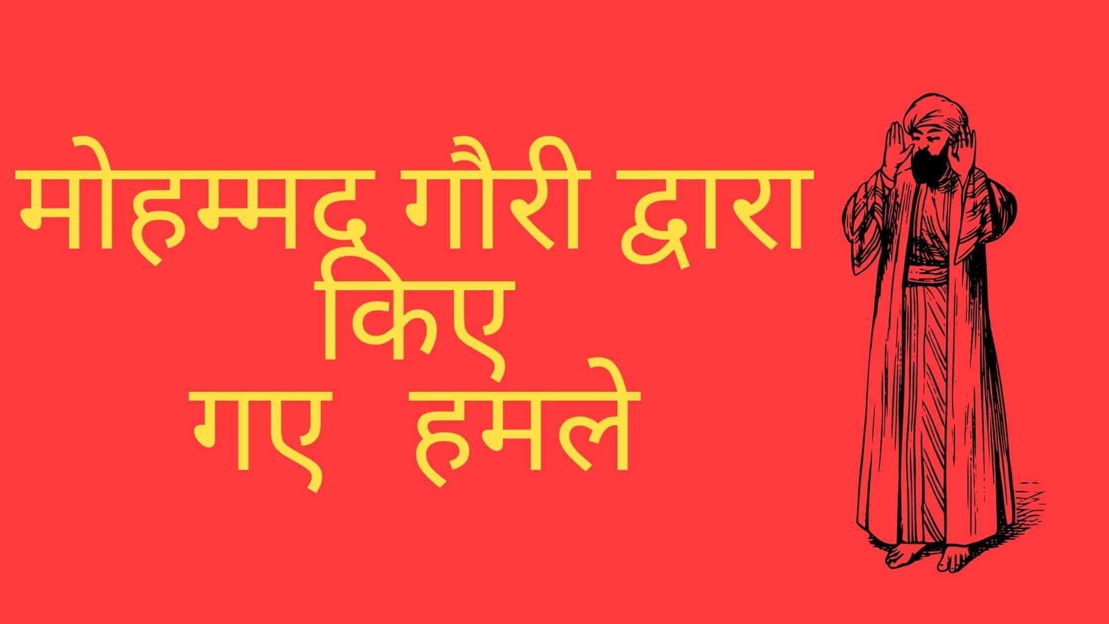 मोहम्मद गौरी द्वारा किए गए हमले ( Invasions Of Mohammad Ghauri in hindi)