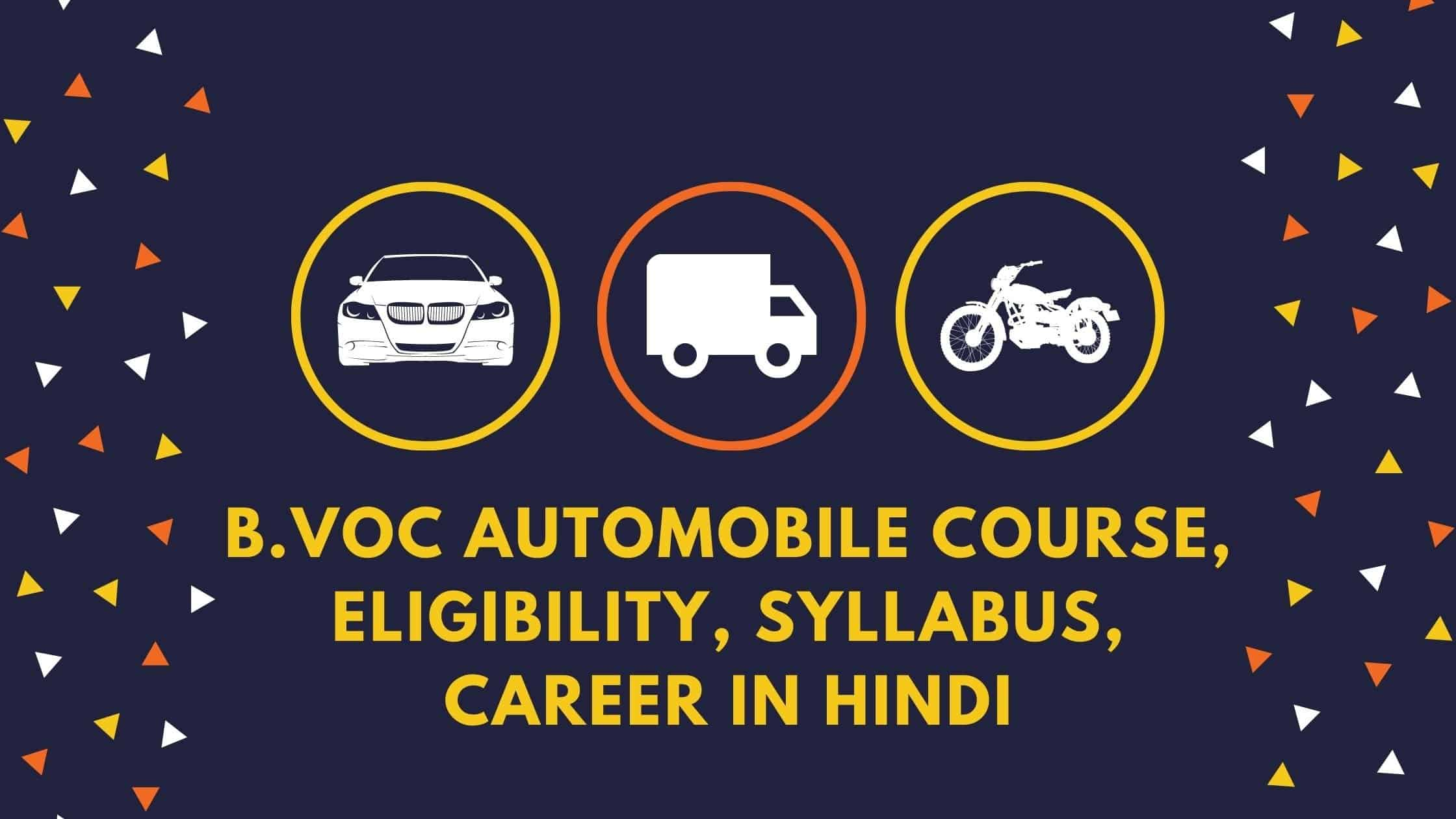 B.Voc Automobile Course, Eligibility, Syllabus, Career in Hindi