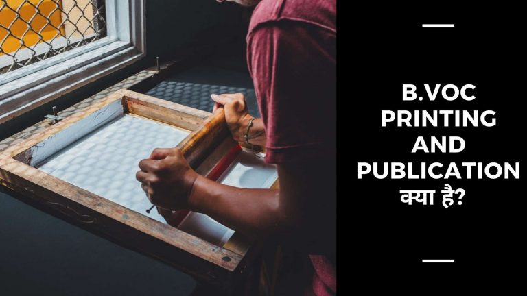 B.Voc Printing And Publication क्या है? Eligibility, Syllabus, Career हिंदी में।