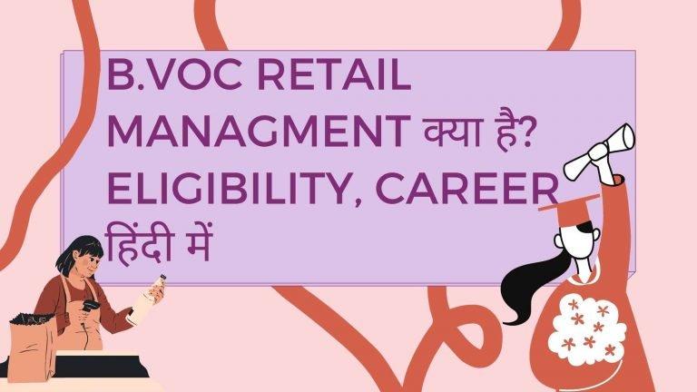B.Voc Retail Managment क्या है? Eligibility, Career हिंदी में