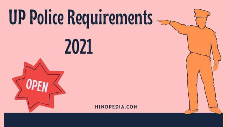 UP Police Requirements 2021 |UP Police एग्जाम के लिए Apply कैसे करे?