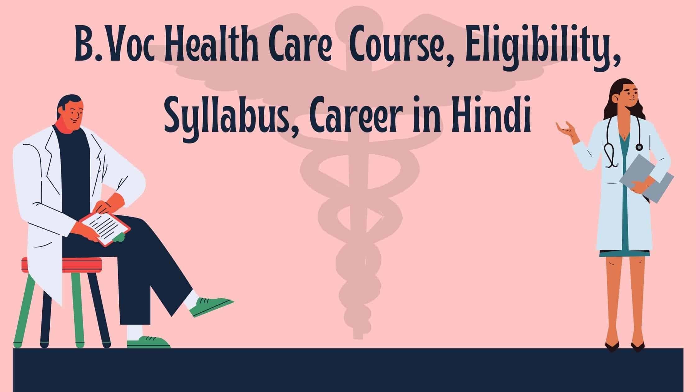 B.Voc Health Care Course, Eligibility, Syllabus, Career in Hindi