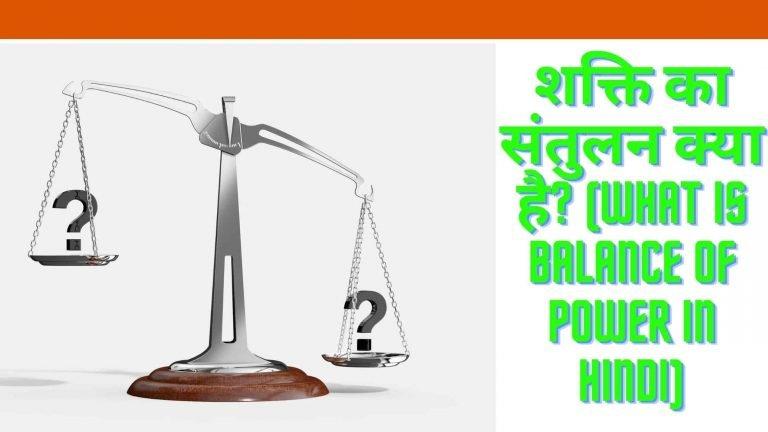 शक्ति का संतुलन क्या है? (what is Balance Of Power in hindi)