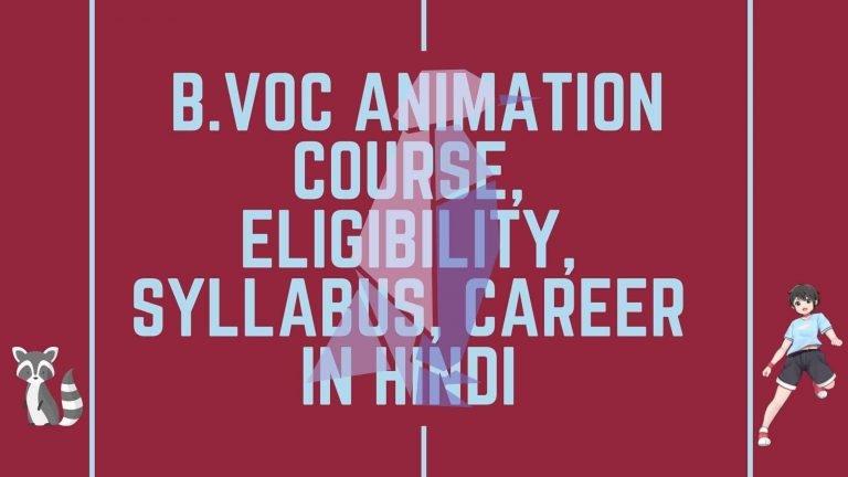 B.Voc-Animation-course-Eligibility-Syllabus-Career-in-Hindi