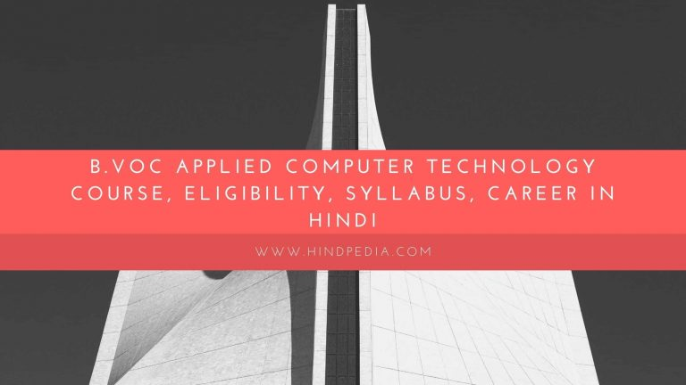 B.Voc Applied Computer Technology course, Eligibility, Syllabus, Career in Hindi