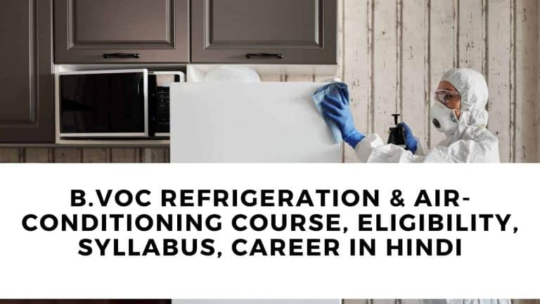 B.Voc Refrigeration & Air-Conditioning course, Eligibility, Syllabus, Career in Hindi