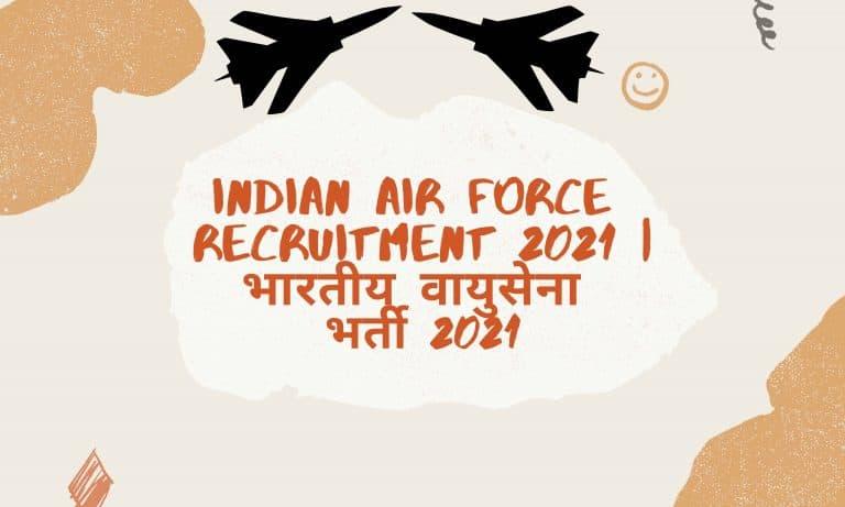 Indian Air Force Recruitment 2021 भारतीय वायुसेना भर्ती 2021