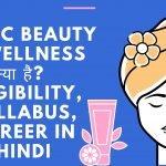 B.Voc Beauty & Wellness क्या है? Eligibility, Syllabus, Career in Hindi