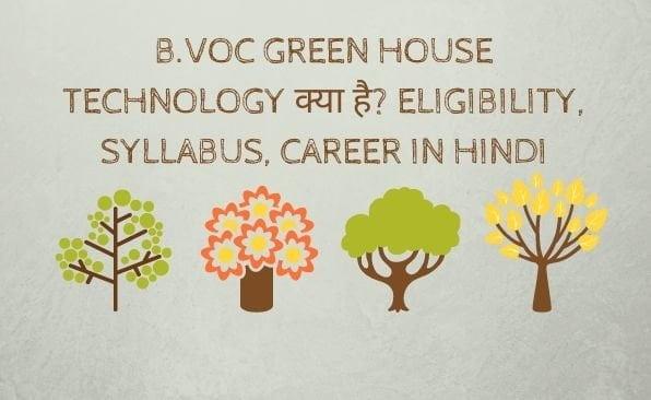 B.Voc Green House Technology क्या है? Eligibility, Syllabus, Career in Hindi