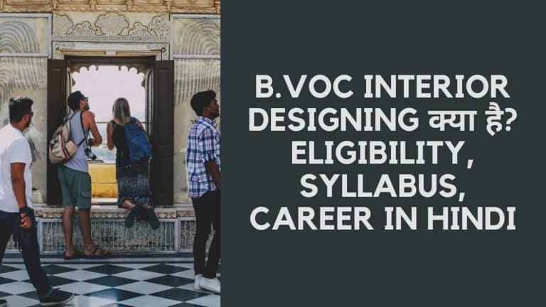 B.Voc Interior Designing क्या है? Eligibility, Syllabus, Career in Hindi