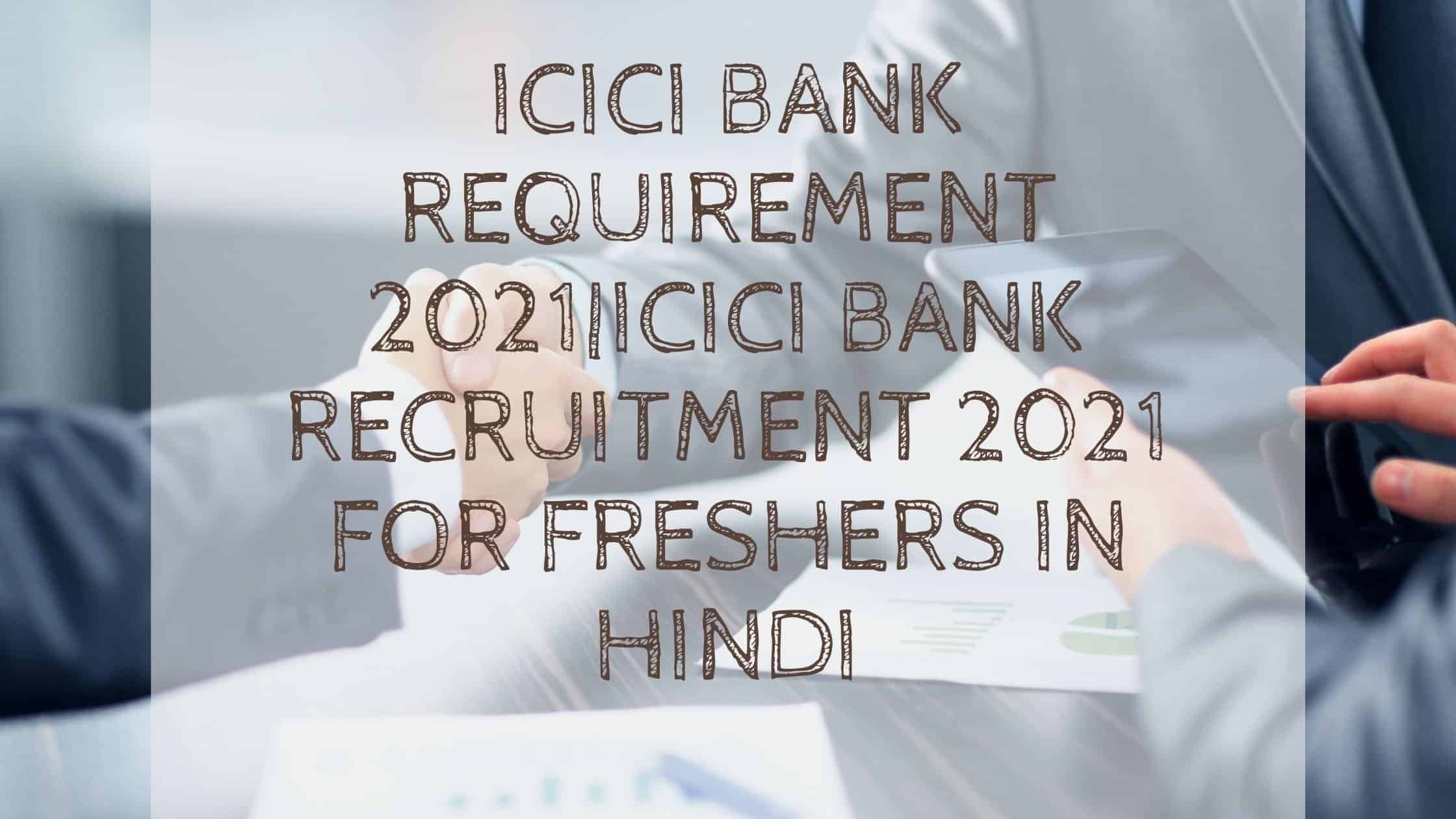 ICICI Bank Requirement 2021|icici bank recruitment 2021 for freshers in Hindi