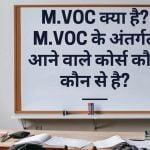 M.Voc क्या है? M.Voc के अंतर्गत आने वाले कोर्स कौन कौन से है?