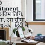 SBI PO Recruitment 2021, अंतिम तिथि, आयु सीमा, उम्र सीमा, आवेदन शुल्क, सैलरी हिंदी में|